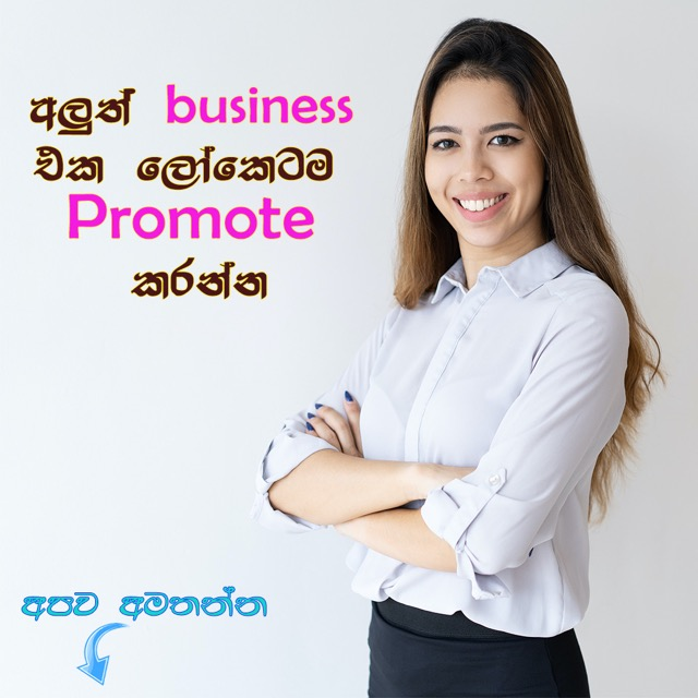 Promote your business to the world