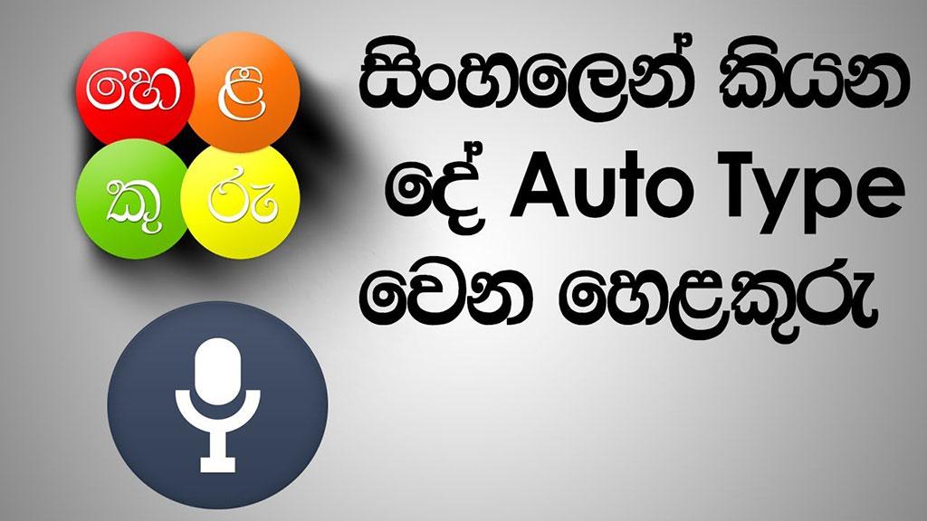 Sinhala voice typing with Helakuru